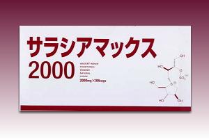 サラシアマックス2000